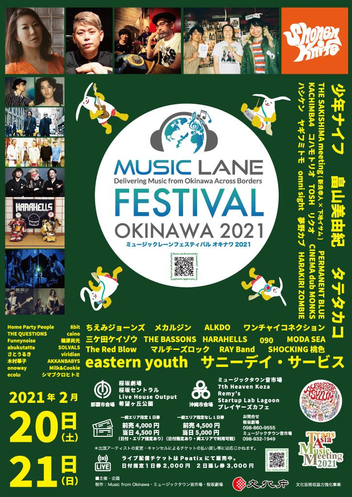 Music Lane Festival Okinawa 2021 Updated Date